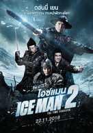 Bing Fung 2: Wui To Mei Loi - Thai Movie Poster (xs thumbnail)