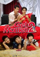 Get Married 2 - Movie Poster (xs thumbnail)