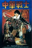Magnificent Warriors - Hong Kong Movie Poster (xs thumbnail)