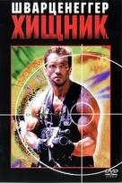 Predator - Russian DVD movie cover (xs thumbnail)