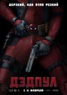 Deadpool - Russian Movie Poster (xs thumbnail)