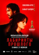 Todos lo saben - Russian Movie Poster (xs thumbnail)