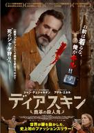 Le daim - Japanese Movie Poster (xs thumbnail)