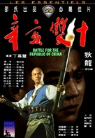 Xin hai shuang shi - Hong Kong Movie Cover (xs thumbnail)