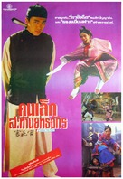 Sam sei goon - Thai Movie Poster (xs thumbnail)