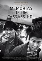 Salinui chueok - Portuguese Movie Poster (xs thumbnail)