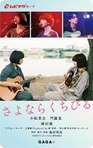 Sayonara kuchibiru - Japanese Movie Poster (xs thumbnail)