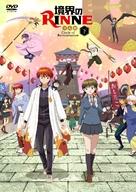 """Kyoukai no Rinne"" - Japanese DVD movie cover (xs thumbnail)"