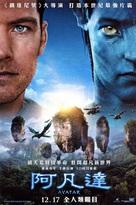 Avatar - Hong Kong Movie Poster (xs thumbnail)