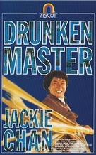 Drunken Master 2 - German VHS movie cover (xs thumbnail)