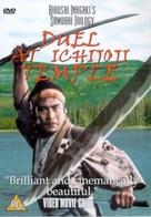 Zoku Miyamoto Musashi: Ichijôji no kettô - British DVD cover (xs thumbnail)