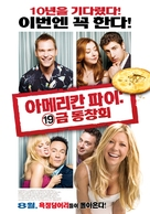 American Reunion - South Korean Movie Poster (xs thumbnail)