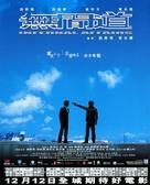 Mou gaan dou - Hong Kong Movie Poster (xs thumbnail)