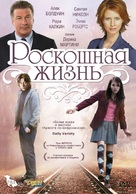 Lymelife - Russian Movie Cover (xs thumbnail)