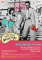 Roman Holiday - South Korean Movie Poster (xs thumbnail)