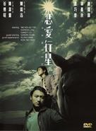 Luen oi hang sing - Hong Kong Movie Cover (xs thumbnail)
