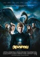 Eragon - Russian poster (xs thumbnail)