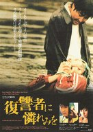 Boksuneun naui geot - Japanese Movie Poster (xs thumbnail)
