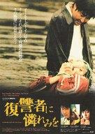 Boksuneun naui geot - Japanese Movie Poster (xs thumbnail)