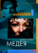 Medea - Russian Movie Cover (xs thumbnail)