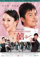 Da xi shi - Malaysian Movie Poster (xs thumbnail)