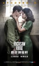 Hacksaw Ridge - Chinese Movie Poster (xs thumbnail)
