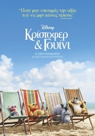 Christopher Robin - Greek Movie Poster (xs thumbnail)