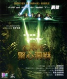 The Cave - Hong Kong Movie Cover (xs thumbnail)