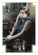 Parasite - South Korean Movie Poster (xs thumbnail)