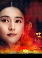 Xin shao lin si - Hong Kong Key art (xs thumbnail)