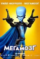 Megamind - Russian Movie Poster (xs thumbnail)