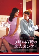 5 to 7 - Japanese Movie Poster (xs thumbnail)