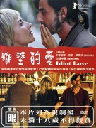 Amor idiota - Taiwanese Movie Cover (xs thumbnail)