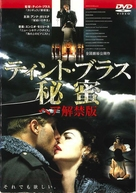 Senso '45 - Japanese Movie Cover (xs thumbnail)
