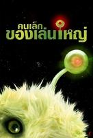 Cheung Gong 7 hou - Thai Movie Poster (xs thumbnail)