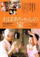 Jibeuro - Japanese Movie Poster (xs thumbnail)