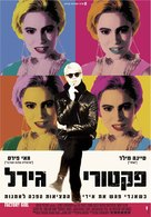 Factory Girl - Israeli Movie Poster (xs thumbnail)