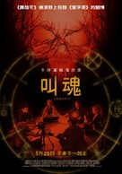 Demonic - Taiwanese Movie Poster (xs thumbnail)