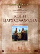 King Solomon's Mines - Russian DVD cover (xs thumbnail)