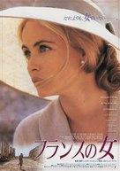 Une femme française - Japanese Movie Poster (xs thumbnail)