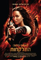 The Hunger Games: Catching Fire - Israeli Movie Poster (xs thumbnail)