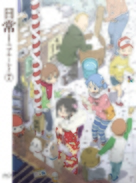 """Nichijou"" - Japanese Movie Cover (xs thumbnail)"
