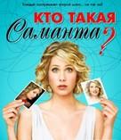 """""""Samantha Who?"""" - Russian Movie Poster (xs thumbnail)"""