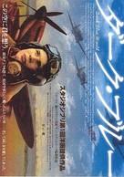 Tmavomodrý svet - Japanese poster (xs thumbnail)