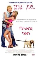 Marley & Me - Israeli Movie Poster (xs thumbnail)