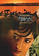 Aparajito - Japanese Movie Poster (xs thumbnail)