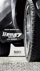 Furious 7 - Hong Kong Movie Poster (xs thumbnail)