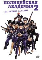 Police Academy 2: Their First Assignment - Russian Movie Cover (xs thumbnail)