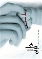 Sorum - South Korean poster (xs thumbnail)