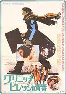 Next Stop, Greenwich Village - Japanese Movie Poster (xs thumbnail)